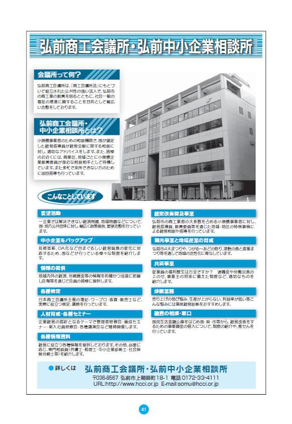 弘前商工会議所